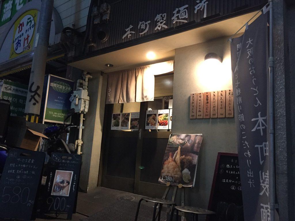 本町製麺所 本店 外観