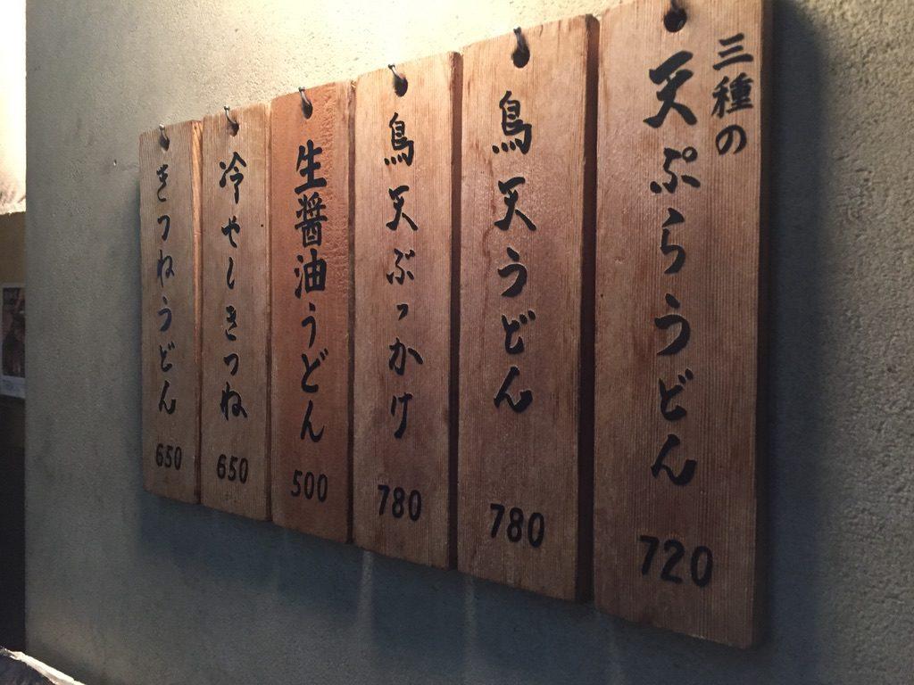 本町製麺所 本店 メニュー板