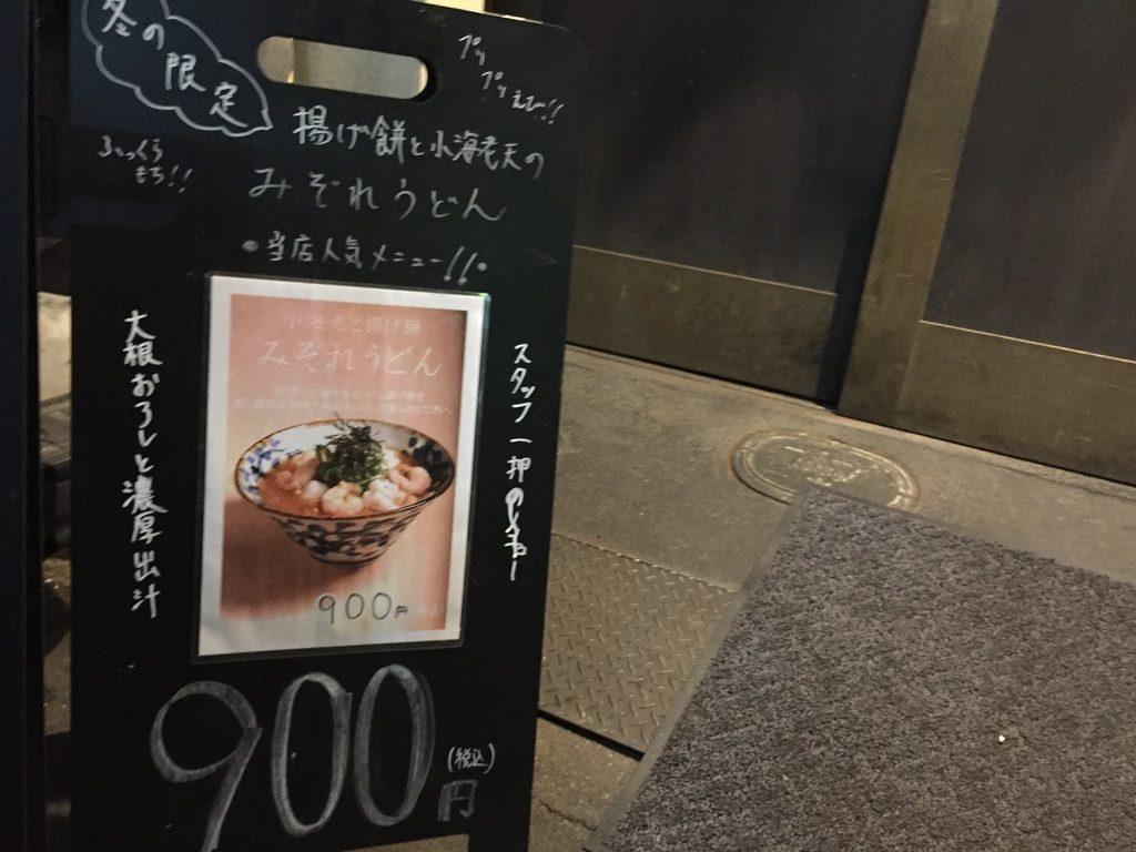 本町製麺所 本店 限定メニュー