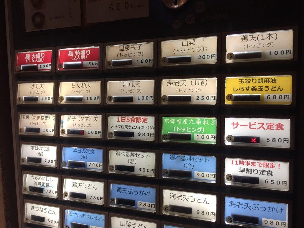 本町製麺所 本店 券売機