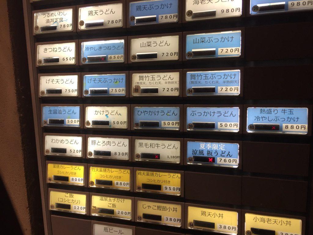 本町製麺所 本店 券売機2