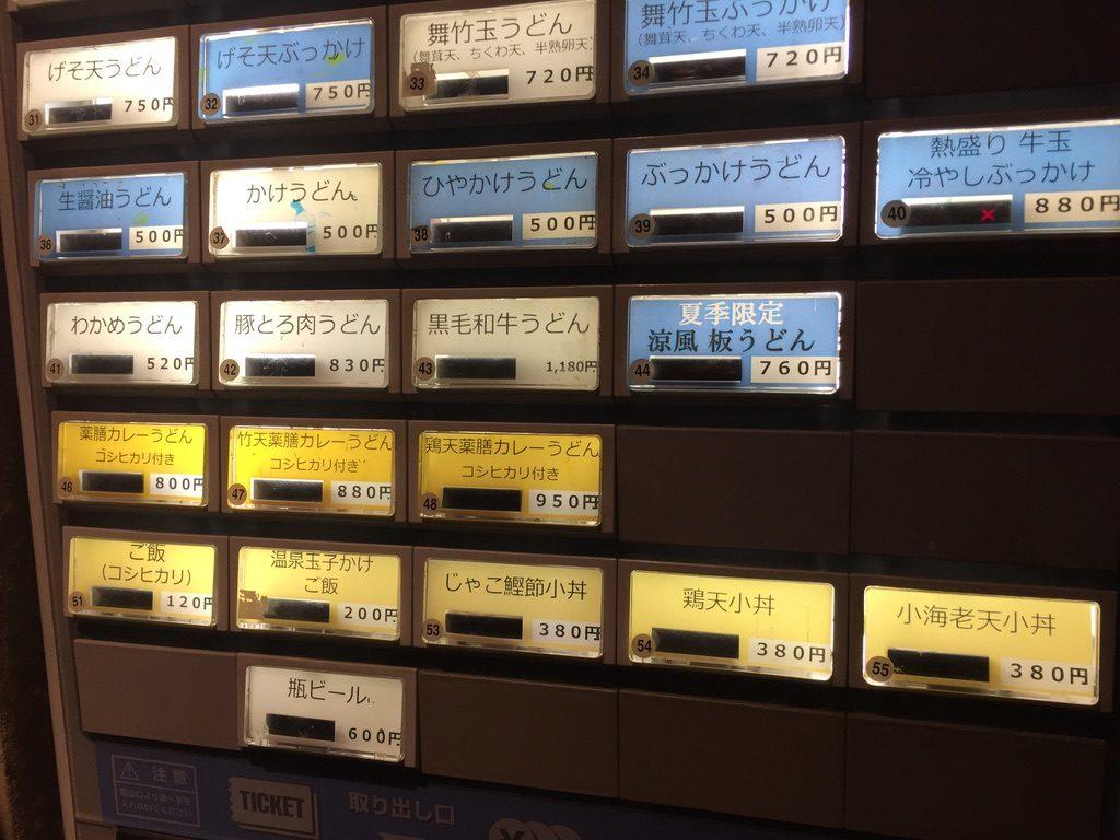本町製麺所 本店 券売機3