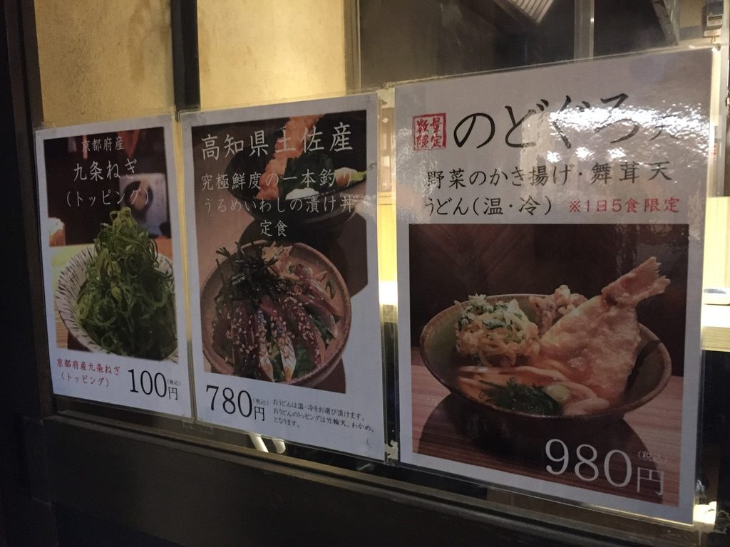 本町製麺所 本店 限定メニュー2