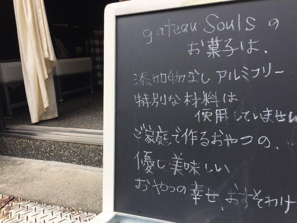 『gateau Souls(ガトーソウルズ)』 看板