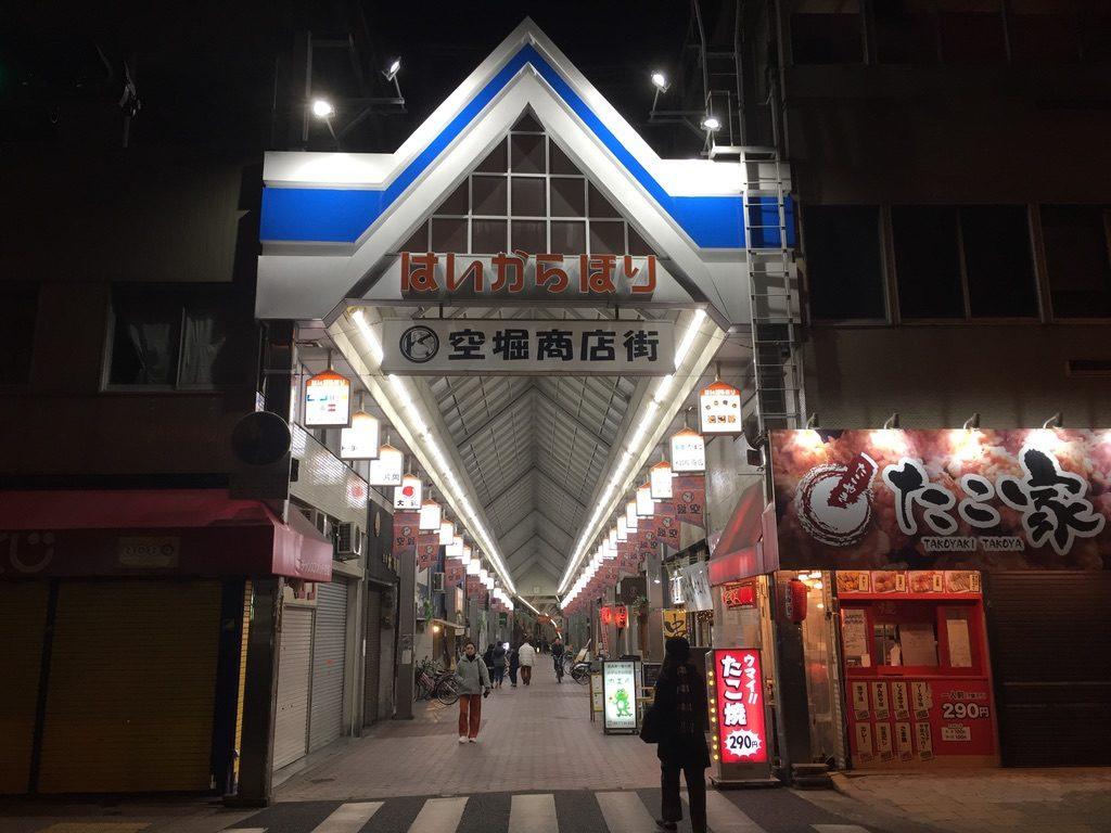 空堀商店街 入り口