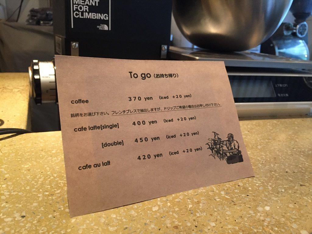 ヒロフミフジタコーヒー テイクアウト