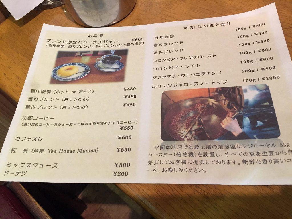 平岡珈琲店 メニュー