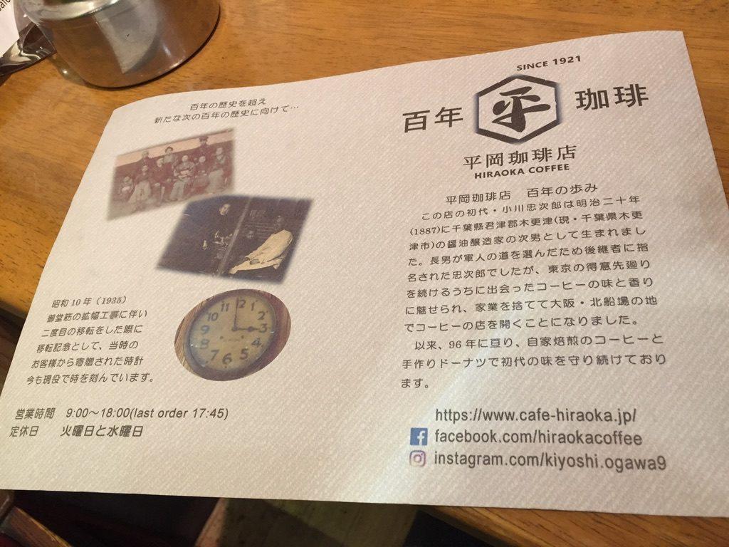 平岡珈琲店 時計の物語