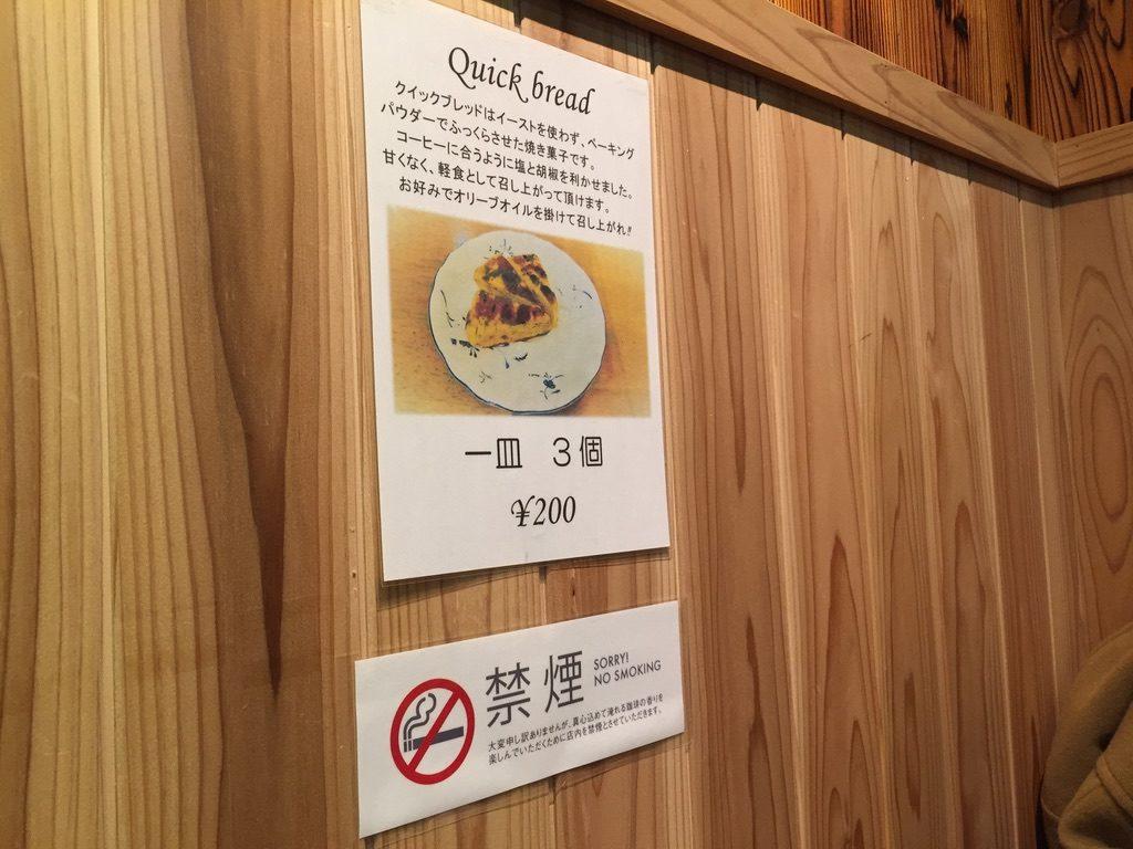 平岡珈琲店 メニュー2