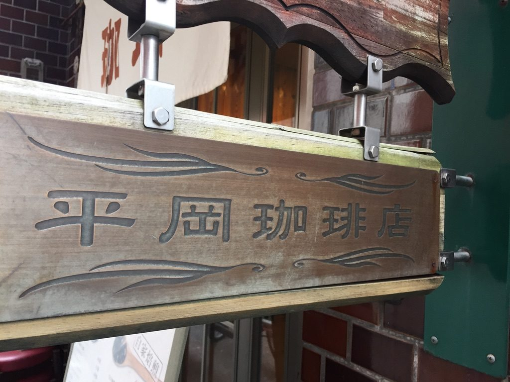 平岡珈琲店 看板