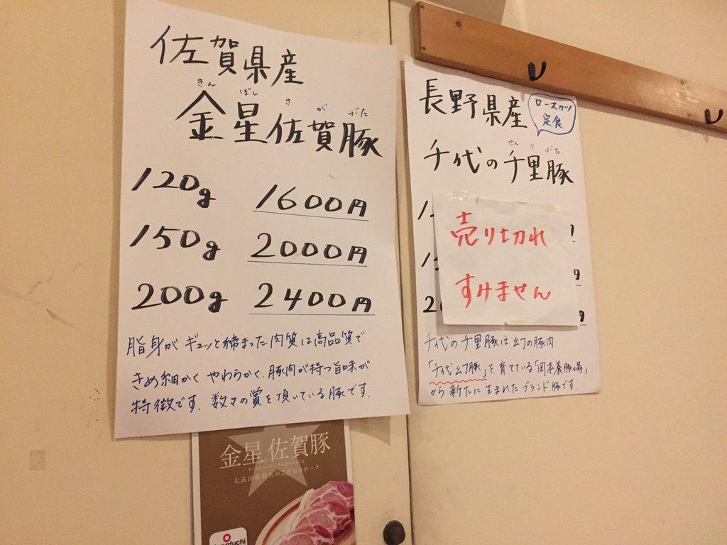 KATSU華 特別メニュー