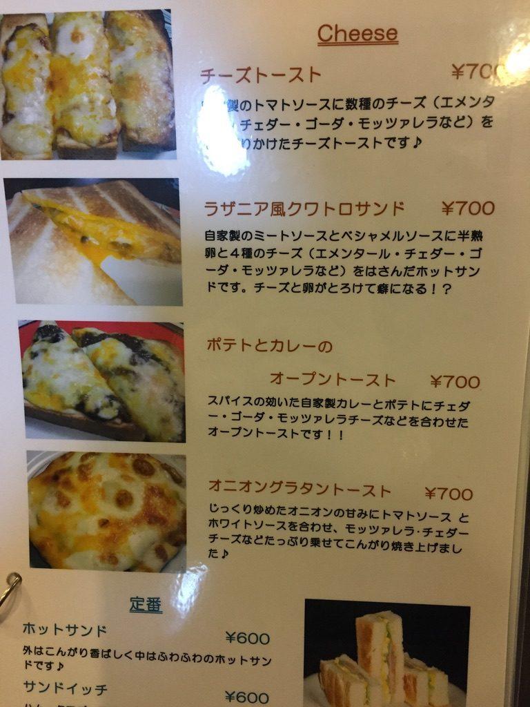 珈琲艇キャビン 軽食メニュー2