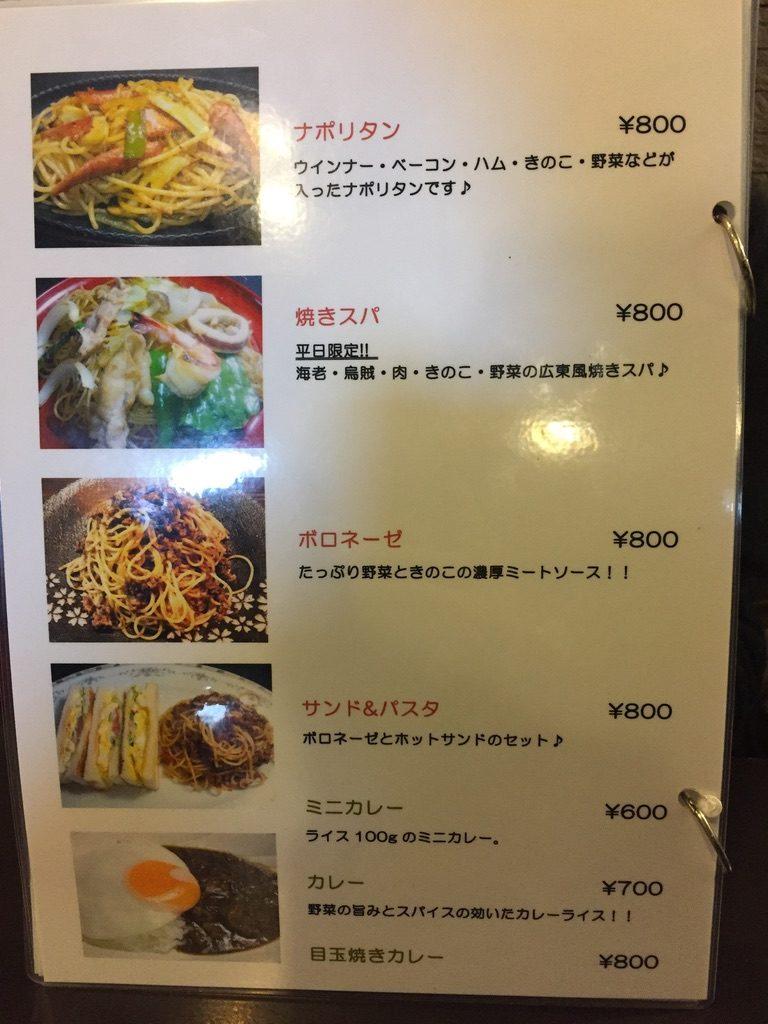 珈琲艇キャビン 軽食メニュー3