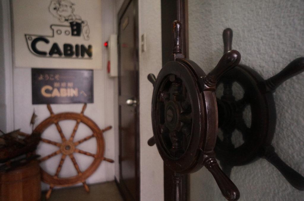 珈琲艇キャビン 入り口