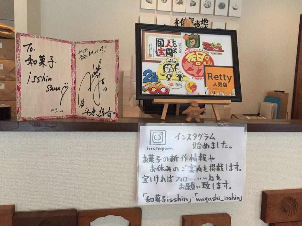 isshin メディア情報