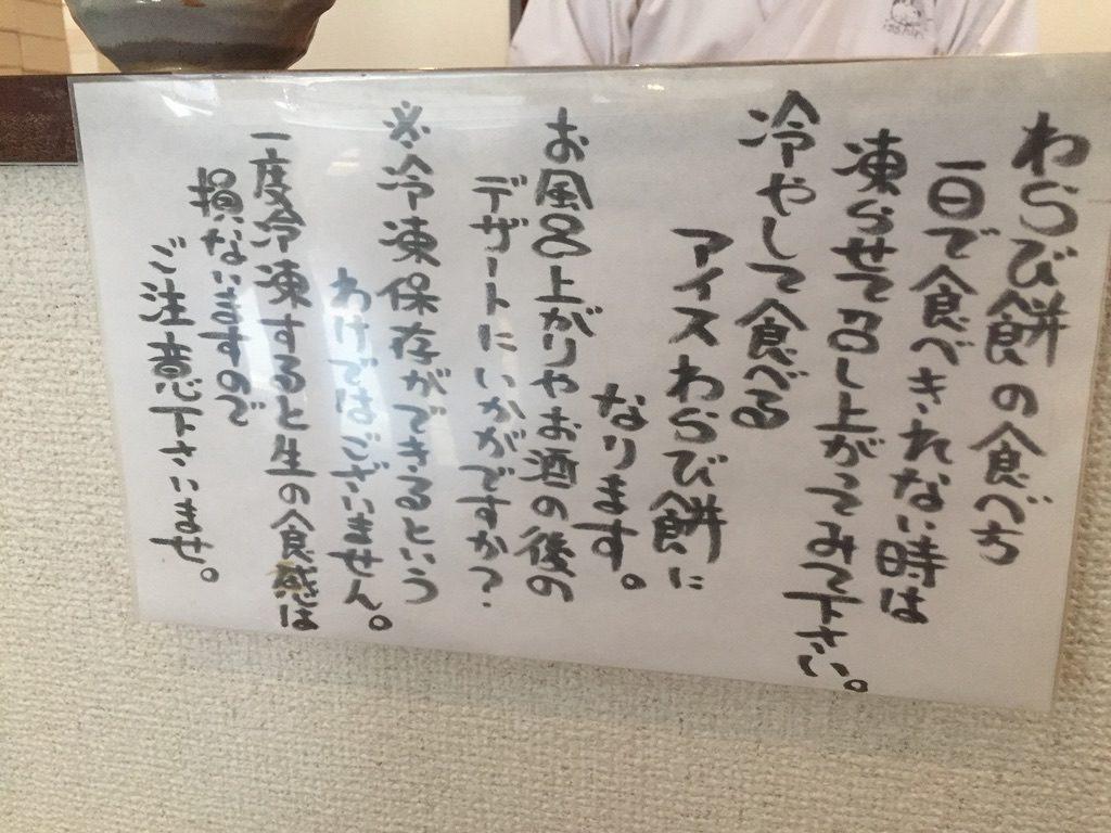isshin わらび餅の保存方法