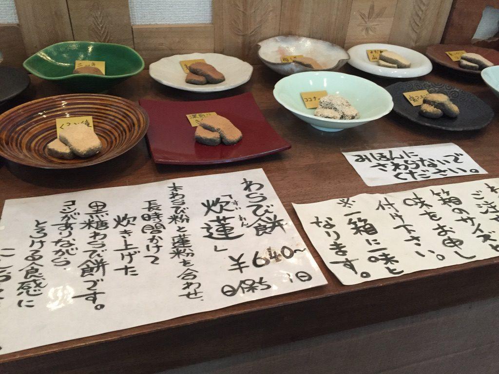 isshin わらび餅2
