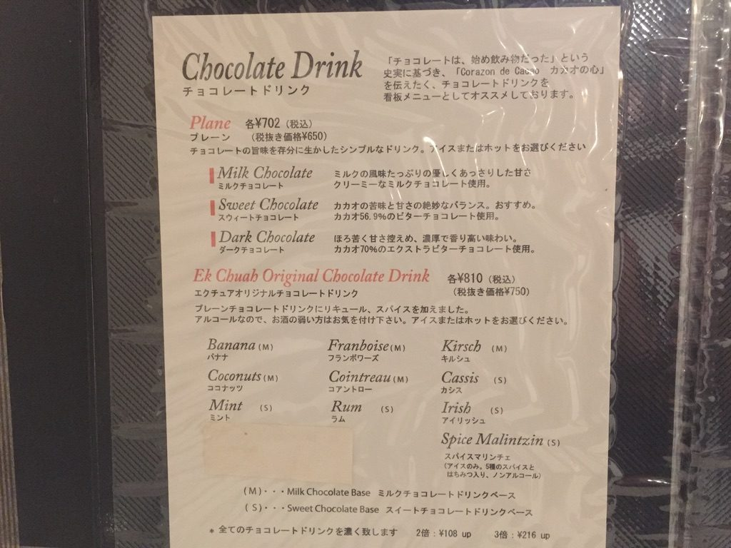 エクチュア チョコレートドリンク