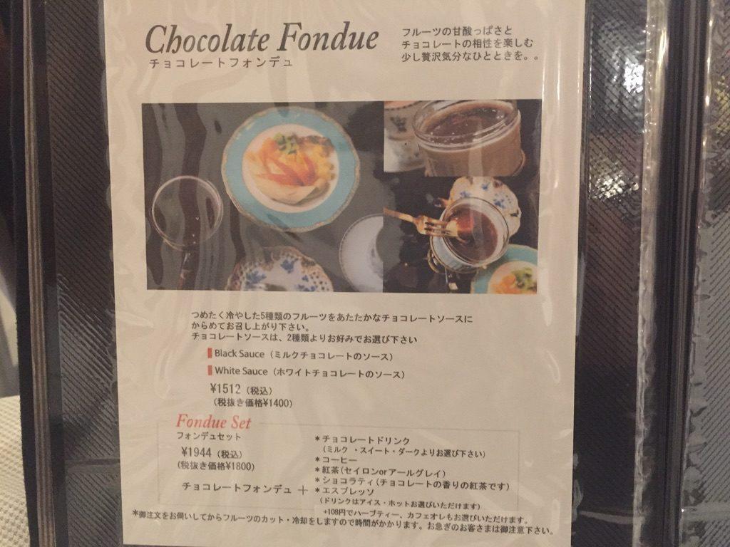 エクチュア チョコフォンデュ