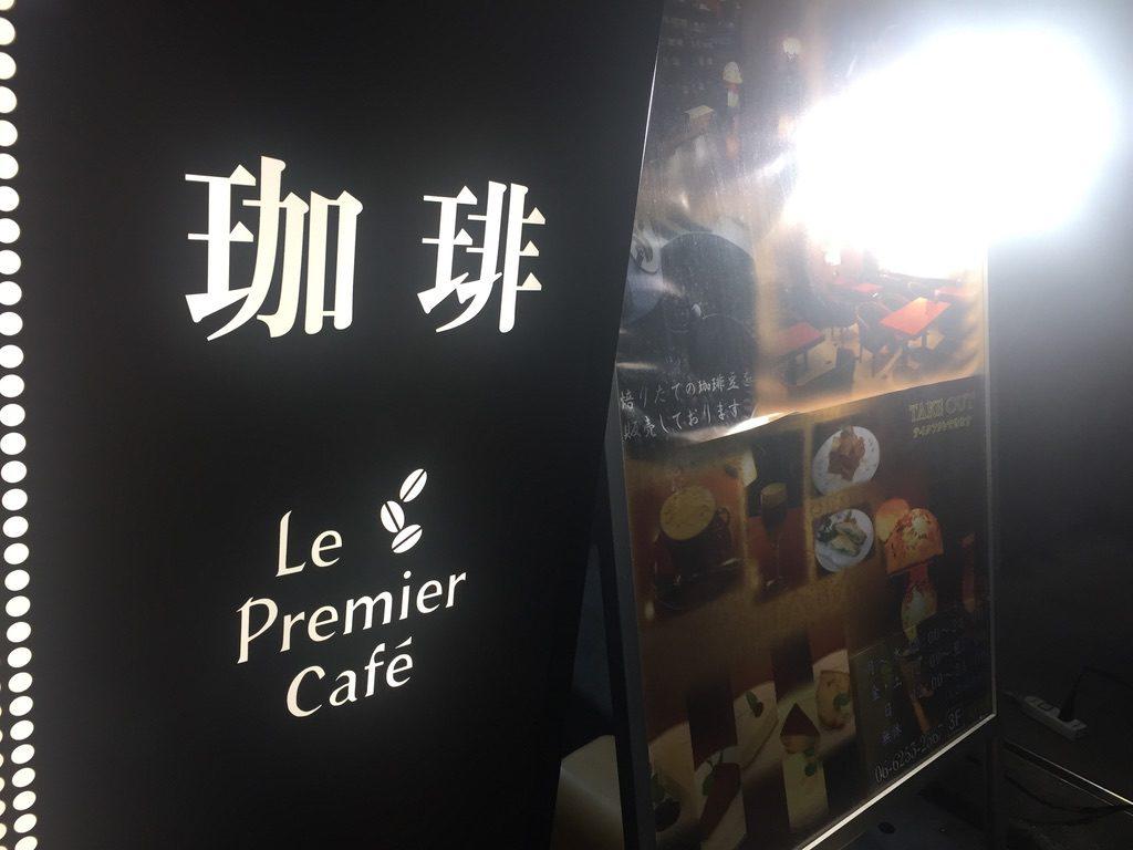 ル・プルミエ・カフェ 看板