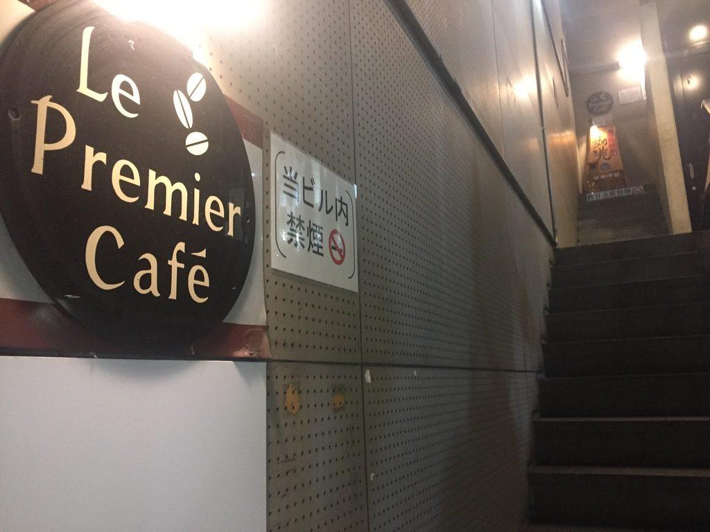 ル・プルミエ・カフェ お店まで