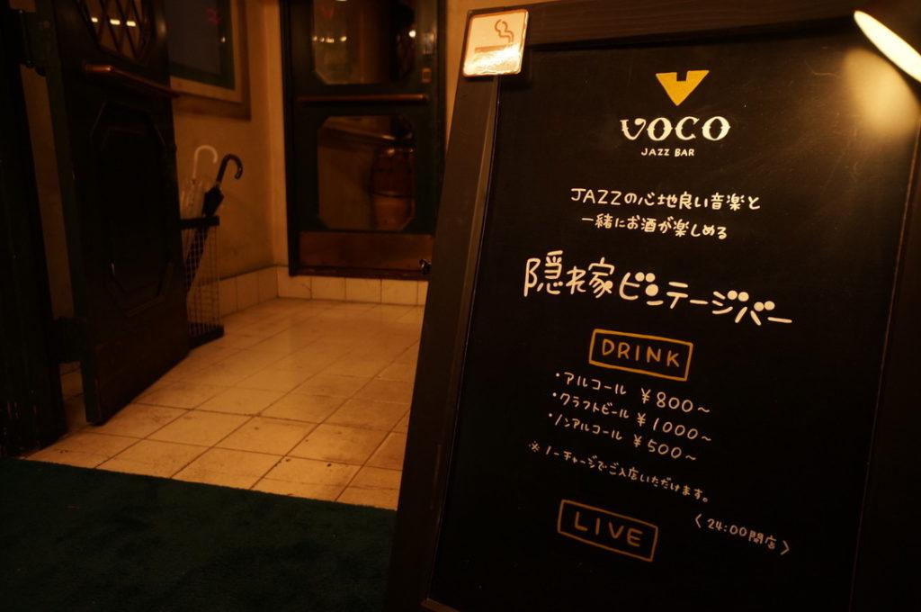 VOCO 案内書き