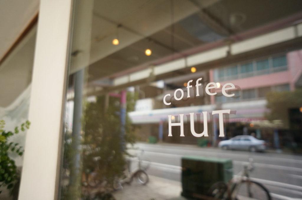 コーヒーハット ロゴ