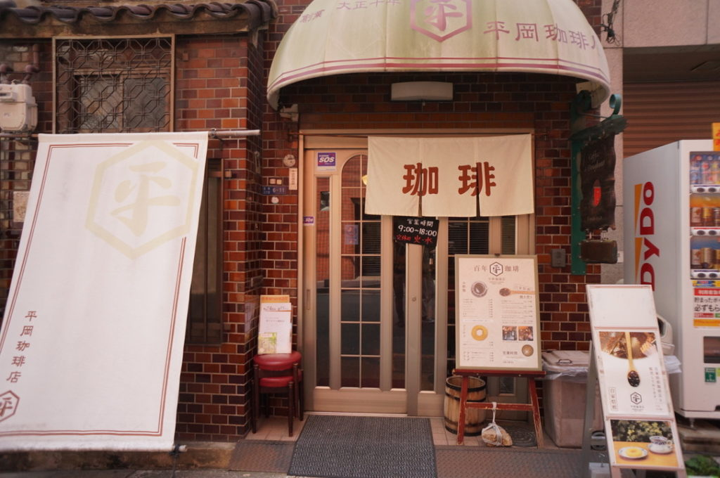 平岡珈琲店 外観