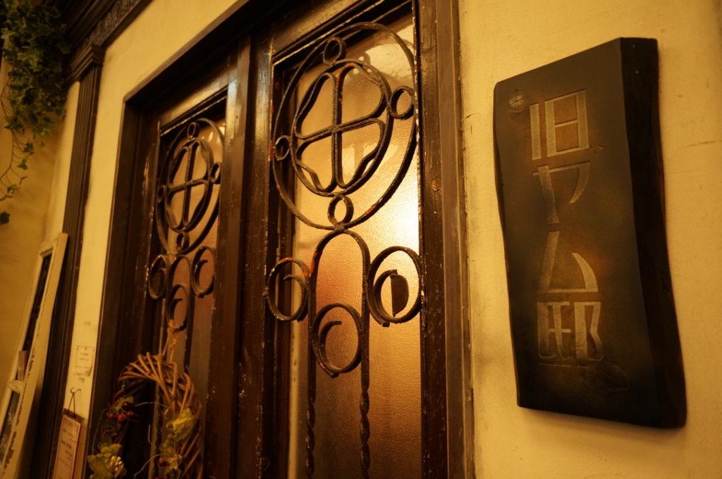 旧ヤム邸 中之島洋館 看板