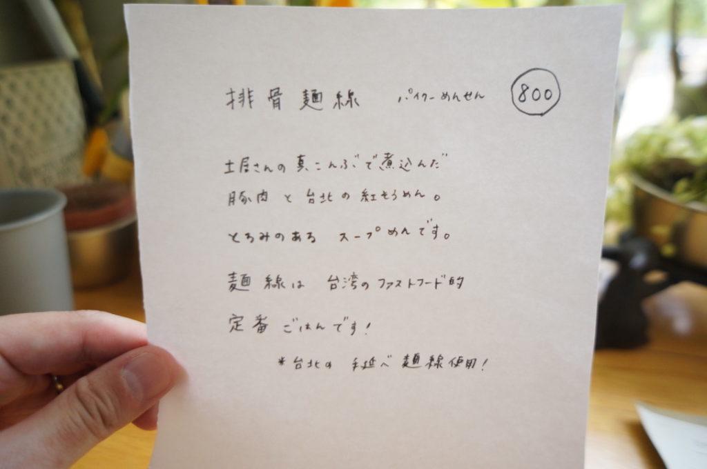 ダイヤメゾン 排骨麺線