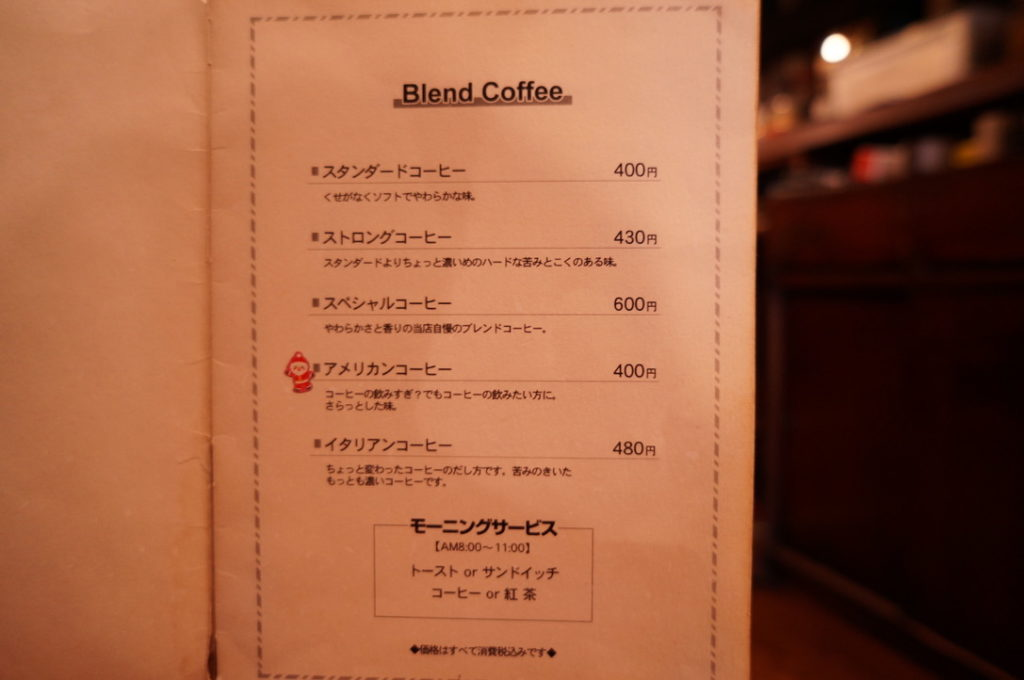 城戸 メニュー ブレンドコーヒー