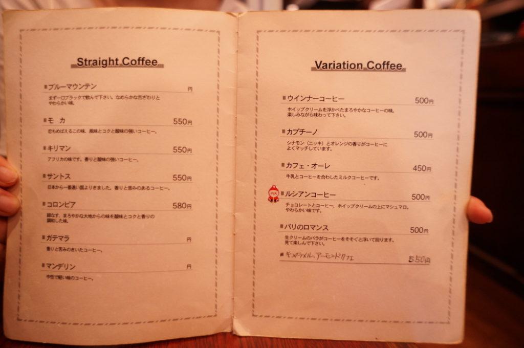 城戸 メニュー ストレートコーヒー・バリエーションコーヒー