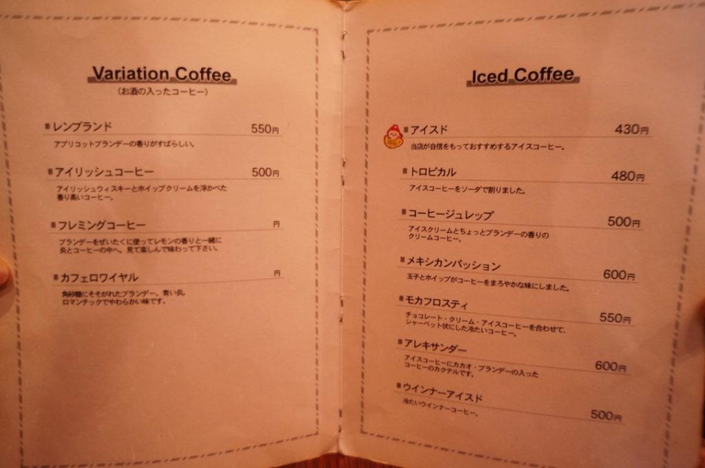 城戸 メニュー お酒入りのコーヒー・アイスコーヒー