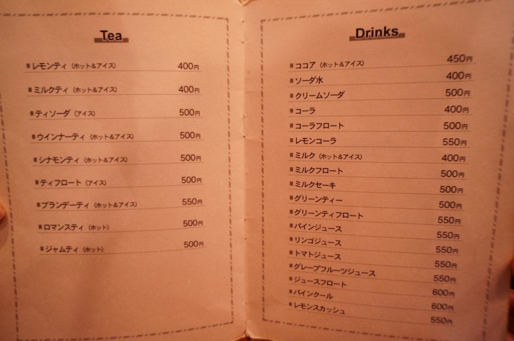 城戸 メニュー 紅茶・ソフトドリンク