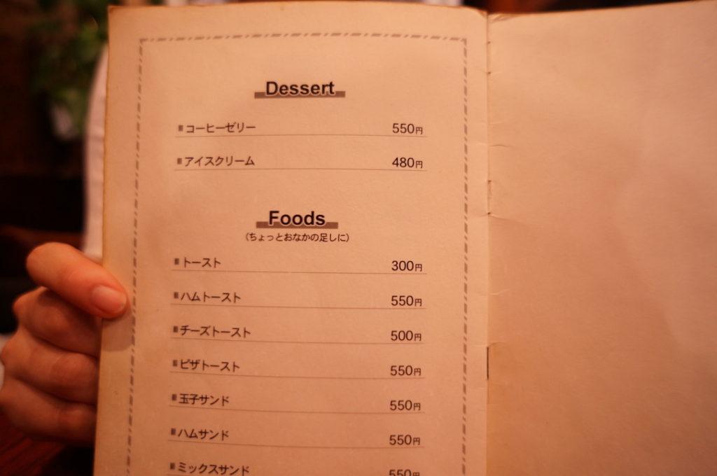 城戸 メニュー デザート・軽食