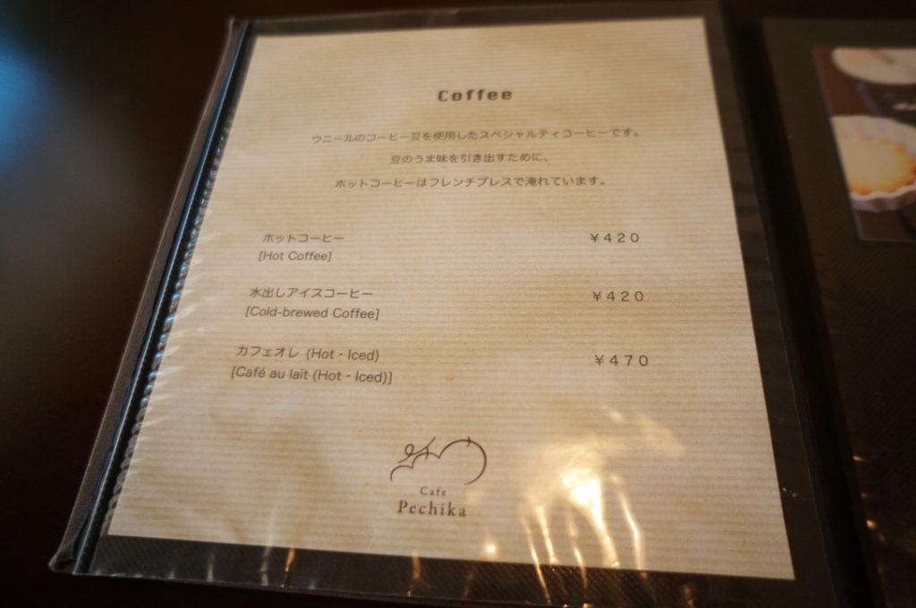 ペチカ コーヒーメニュー