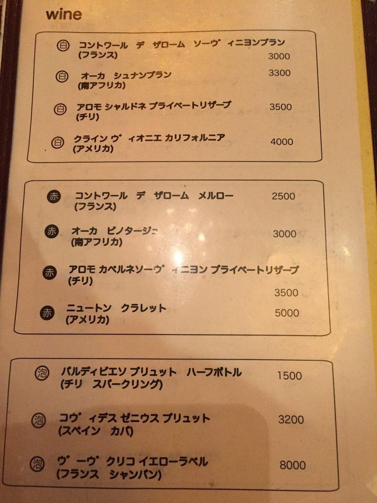 福猫堂 ワインメニュー