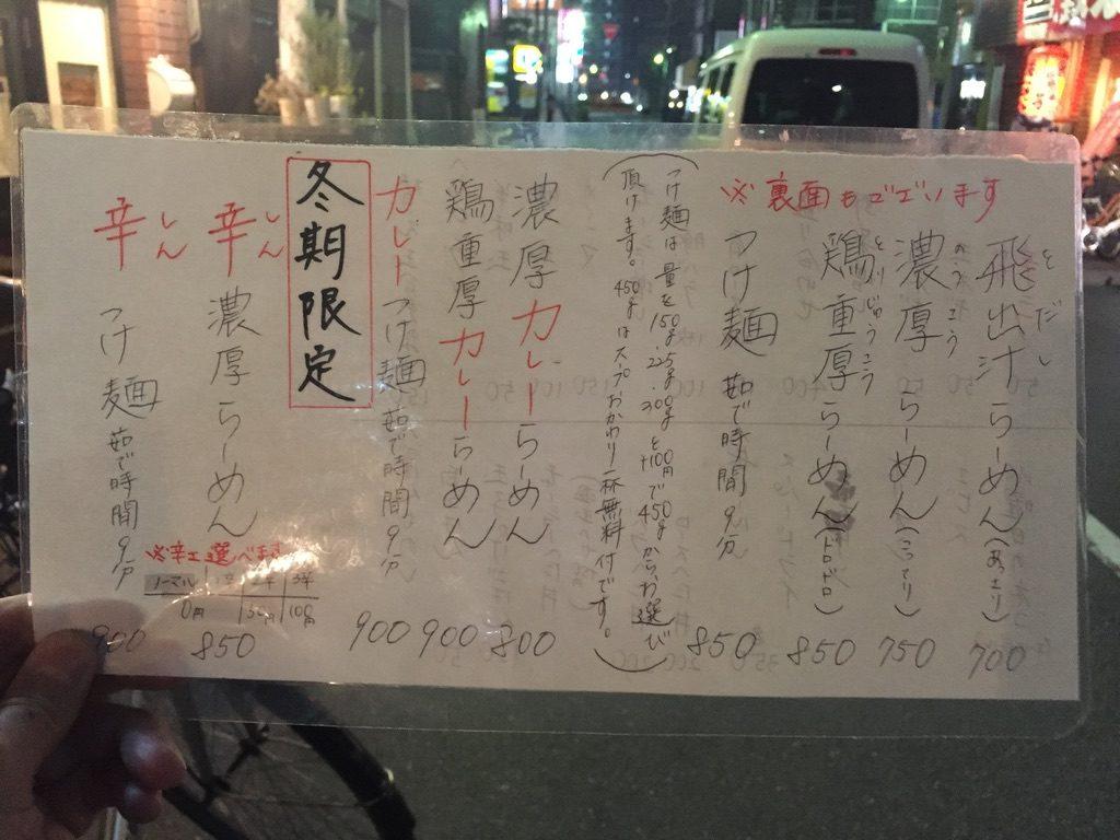 吉み乃製麺所 ラーメンメニュー