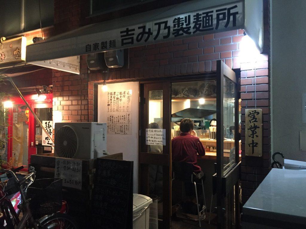 吉み乃製麺所 外観