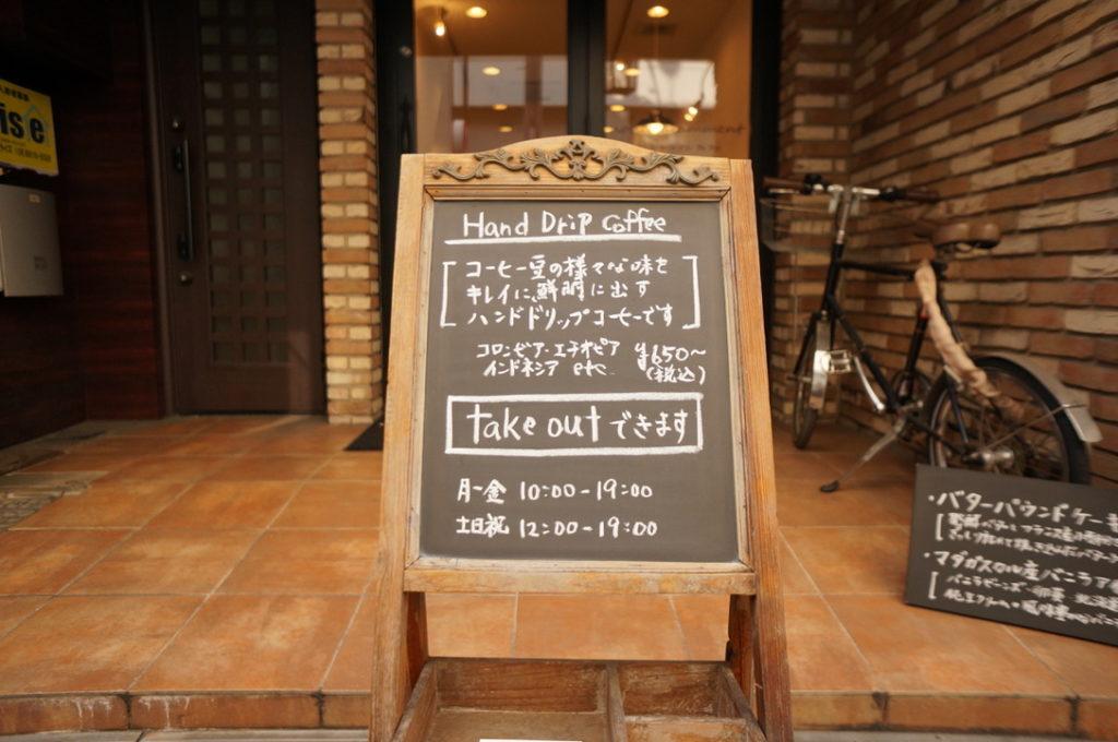 ノンシャラマンカフェ 看板1