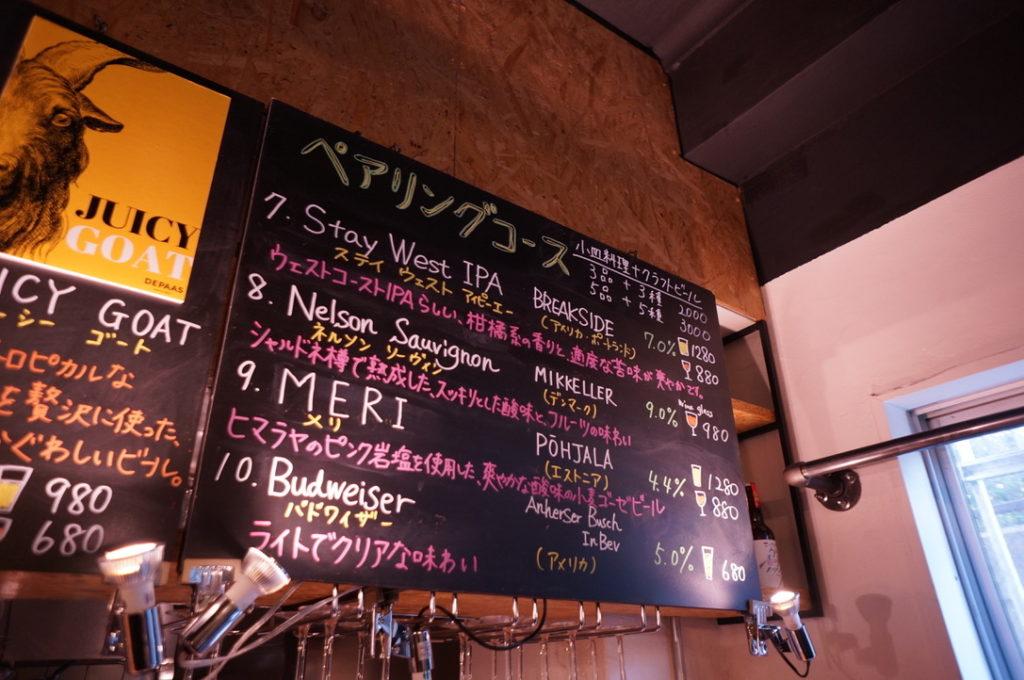デパーズ クラフトビール