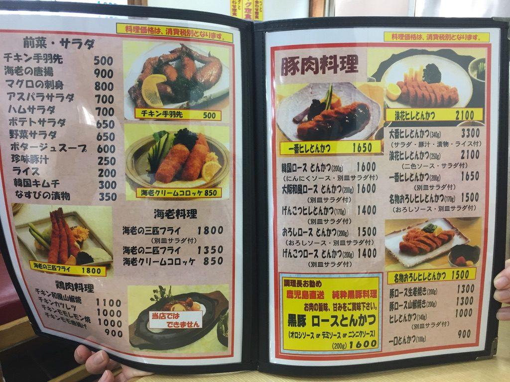 とんかつ一番 前菜・サラダ・豚肉料理