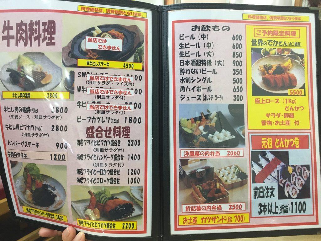 とんかつ一番 牛肉料理・ドリンク・テイクアウトメニュー