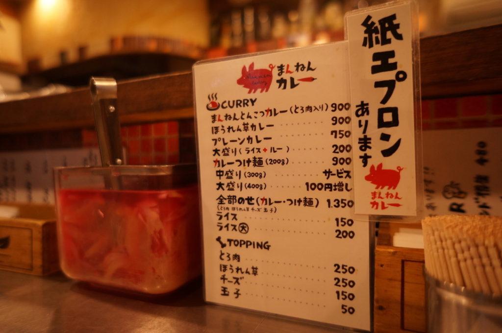 まんねんカレー カレー・つけ麺メニュー