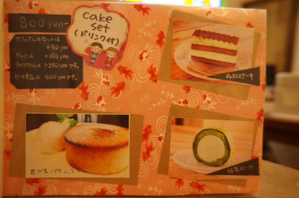 カフェテントウムシ ケーキセット