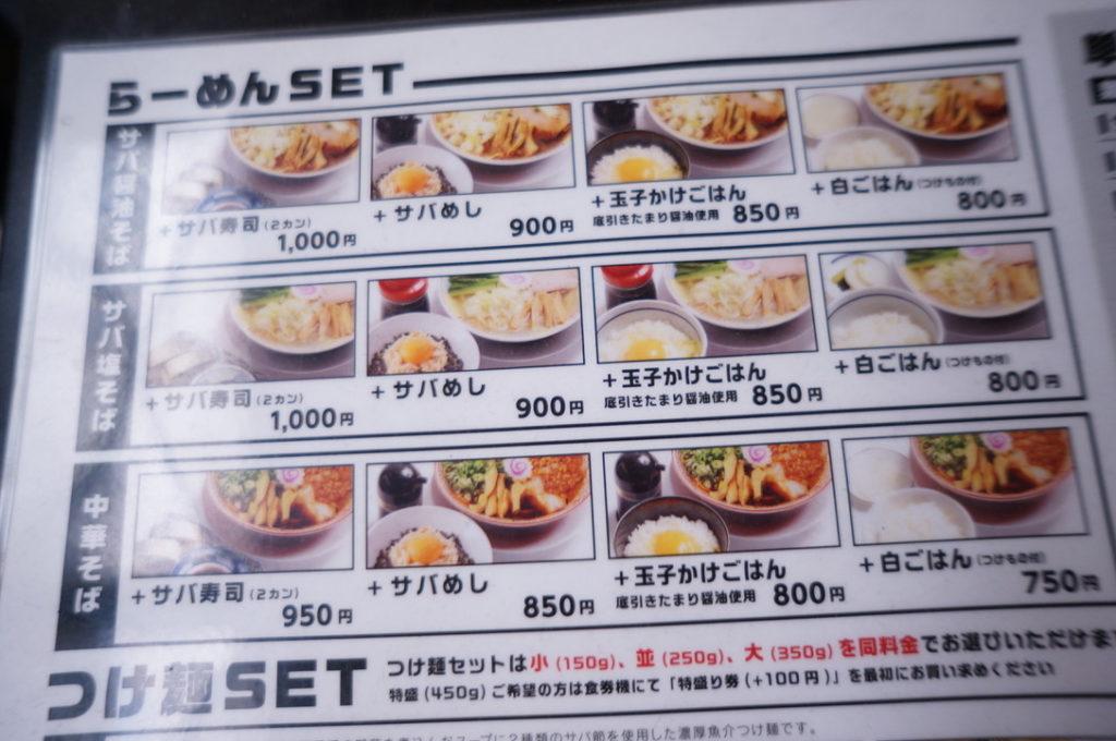 サバ6製麺所 ラーメンセットメニュー