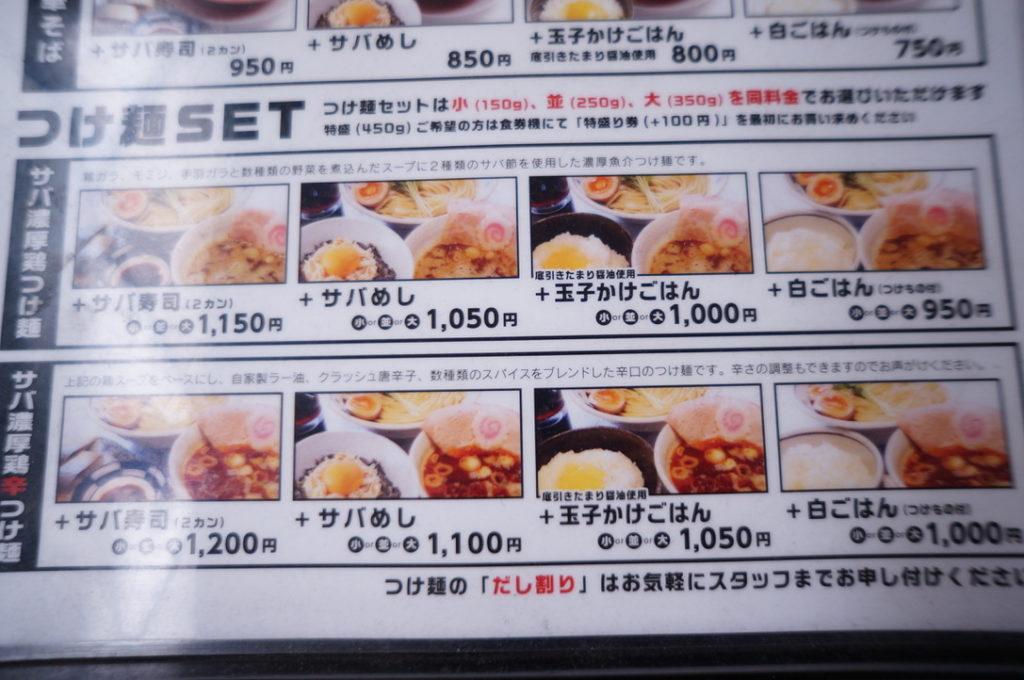 サバ6製麺所 つけ麺セットメニュー