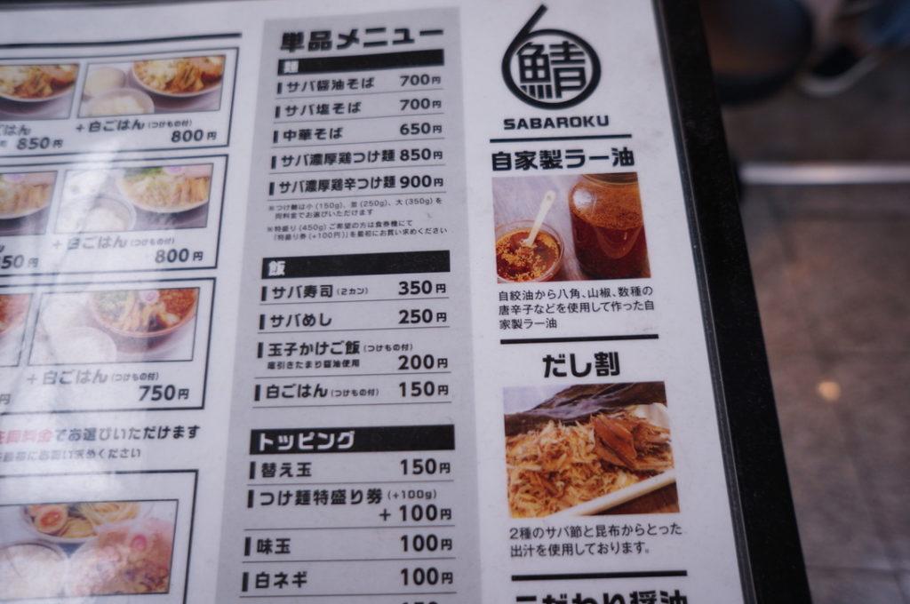 サバ6製麺所 単品メニュー・トッピング