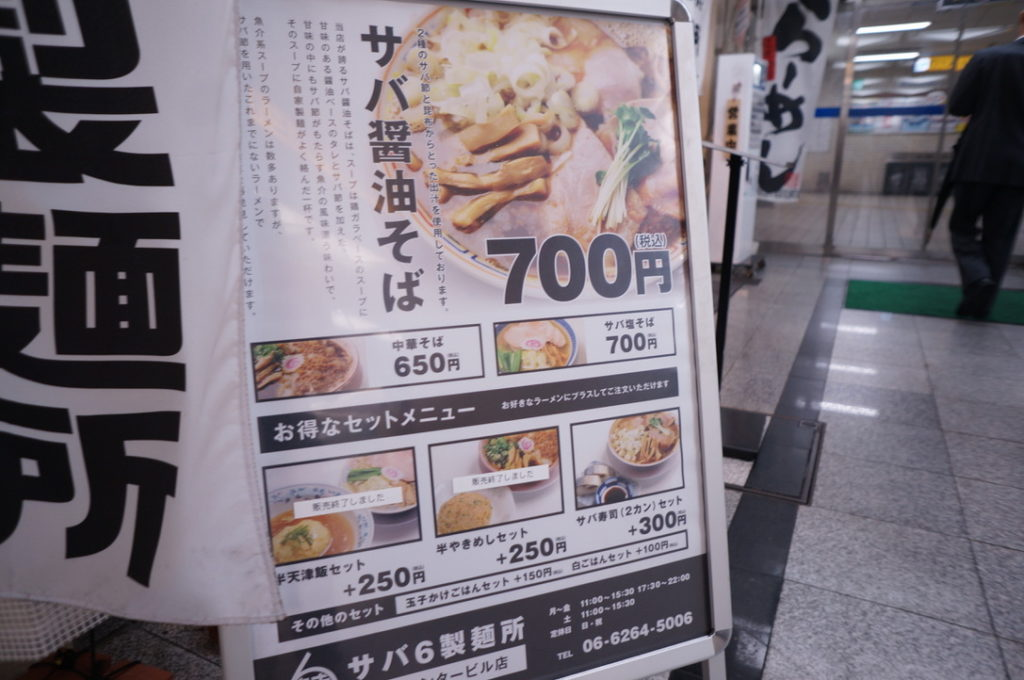 サバ6製麺所 メニュー看板