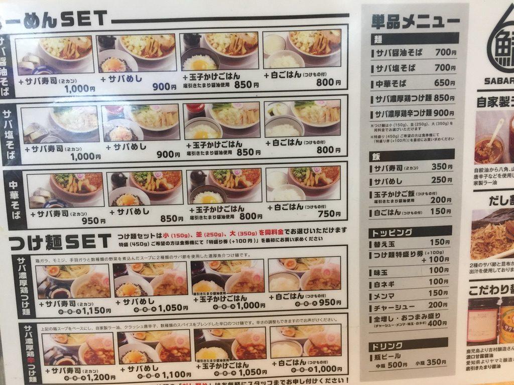 サバ6製麺所 メニュー